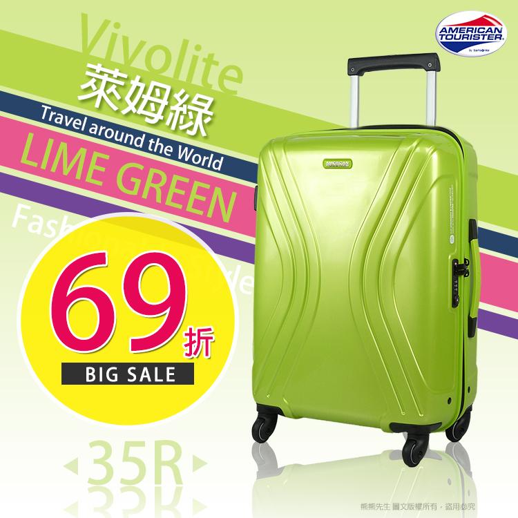 《熊熊先生》新秀麗特賣69折 Samsonite 美國旅行者 輕量2.5KG 登機箱 行李箱20吋35R