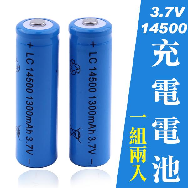 《DA量販店》2顆 BG 14500 充電 鋰電池 充電電池 800mAh 3.7V(78-0641)