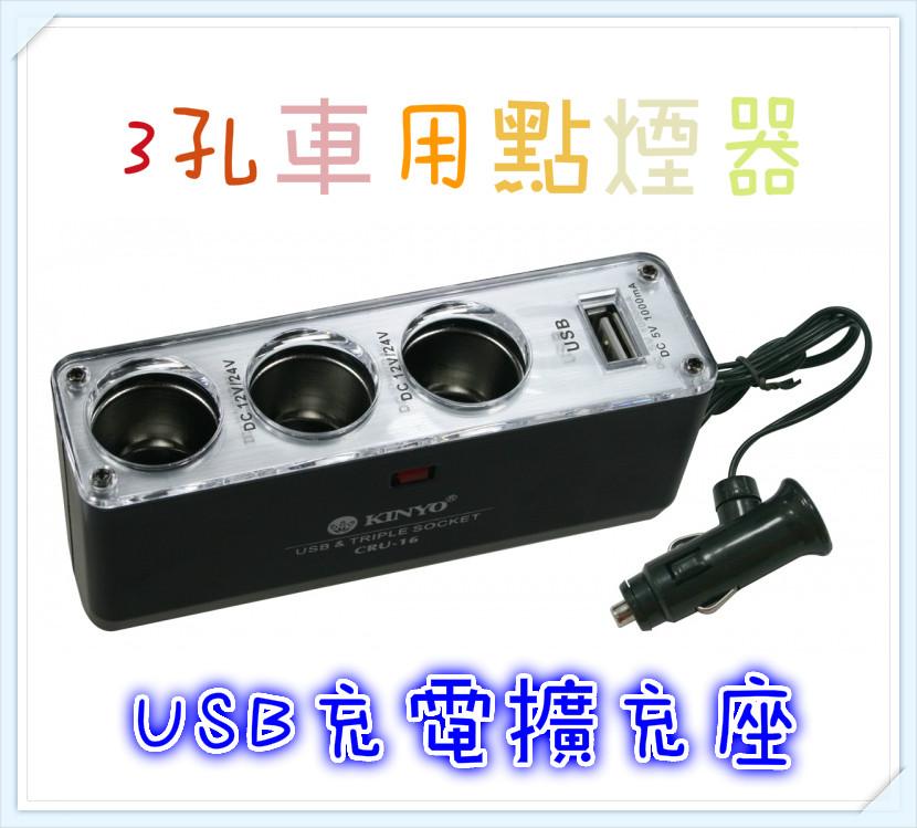 ❤含發票❤【KINYO-3孔車用點煙器+USB充電擴充座】❤行車紀錄器/車充 /手機/衛星導航/測速器/iphone❤