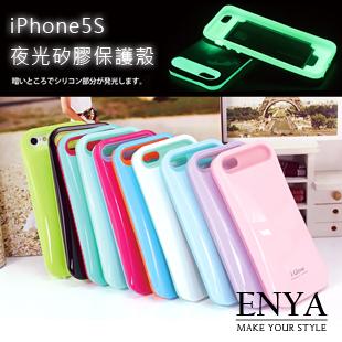iPhone5S 撞色夜光矽膠 手機殼 Enya恩雅(郵寄免運)