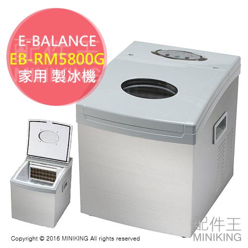 【配件王】日本代購 E-BALANCE EB-RM5800G 家用 製冰機 冰塊 快速製冰機 1kg