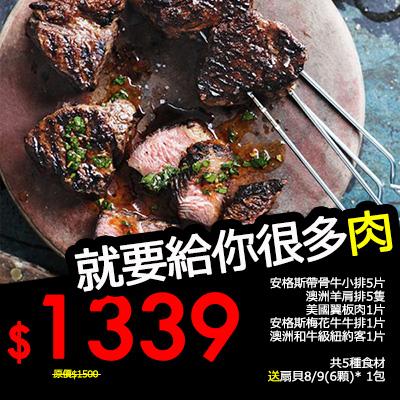 盅龐水產 ◇就要給你很多肉◇安格斯帶骨牛小排+澳洲羊肩排+美國翼板肉+梅花牛牛排+和牛級紐約客 只要1339元!