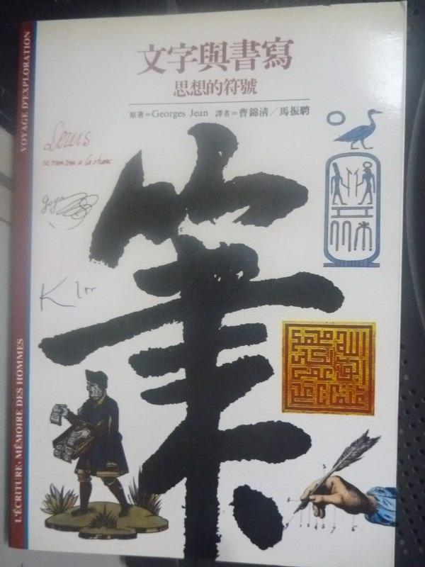 【書寶二手書T2/藝術_IIC】文字與書寫-思想的符號_Georges Jean,