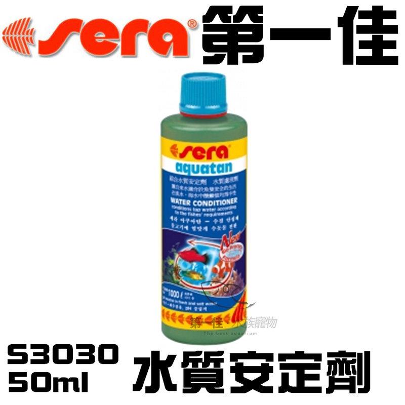 [第一佳水族寵物]德國Sera喜瑞【水質安定劑 S3030 50ml】效用持久