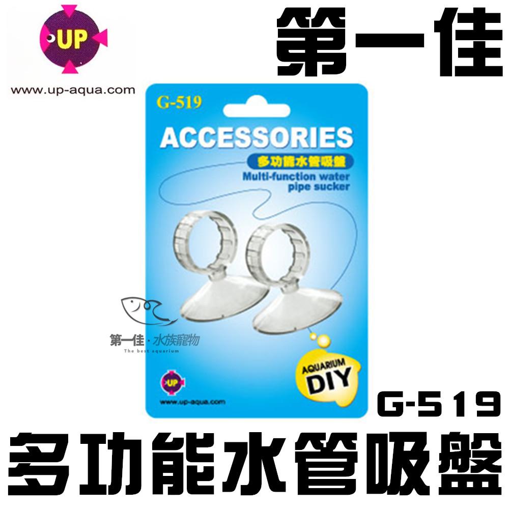 [第一佳 水族寵物]台灣雅伯UP 換水神器 多功能水管吸盤 G-519