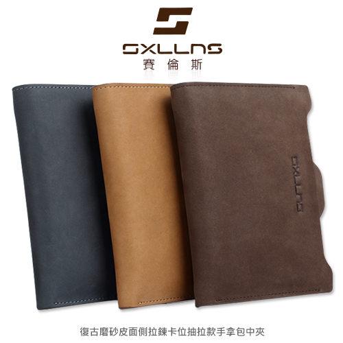 【愛瘋潮】SXLLNS 賽倫斯 SX-QC606-2 復古磨砂皮面側拉鍊卡位抽拉款手拿中夾