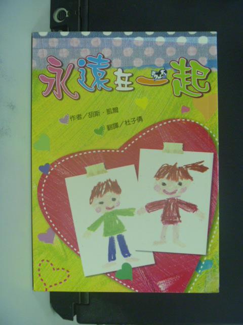 【書寶二手書T1/兒童文學_GHV】永遠在一起_杜子倩, 胡斯.凱