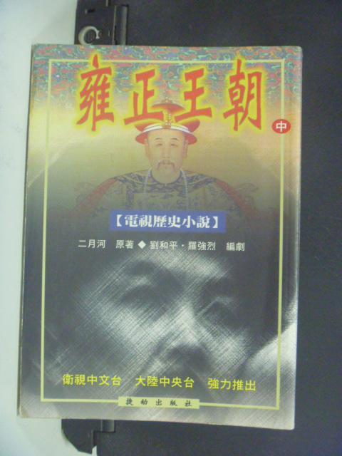【書寶二手書T8/一般小說_NGK】雍正王朝(中)(電視歷史小說)_二月河/著