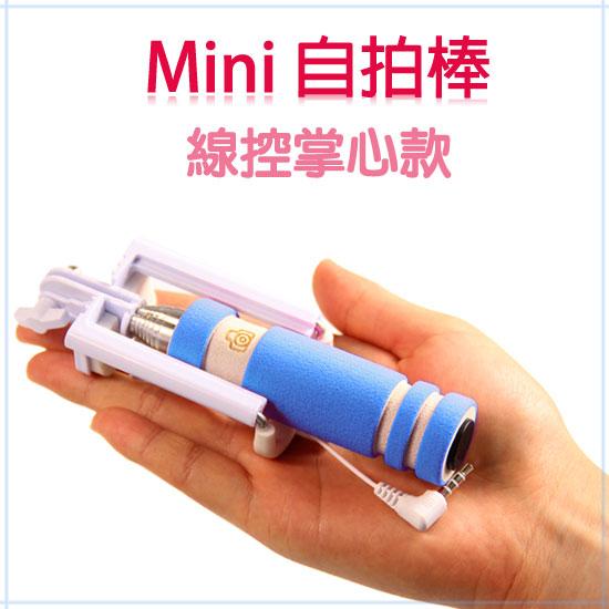 【Mini 線控掌心式自拍棒】iPhone 6s/6/6 Plus 5/5s/SE SAMSUNG Sony 小米 手機插耳機孔/自拍架伸縮棒/自拍神器