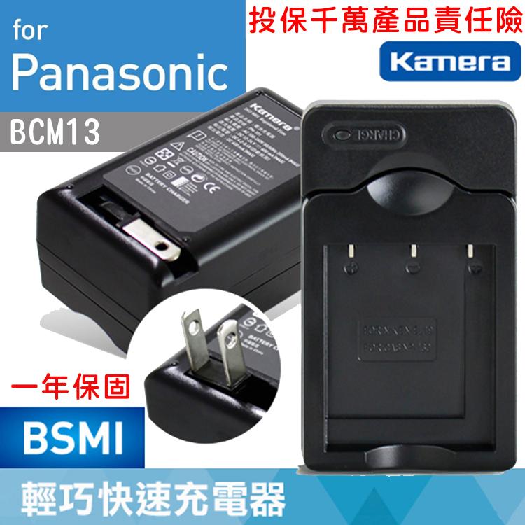 免運@攝彩@Panasonic BCM13充電器ZS30 ZS35 ZS40 ZS45 TS5 TZ40 FT5 座充