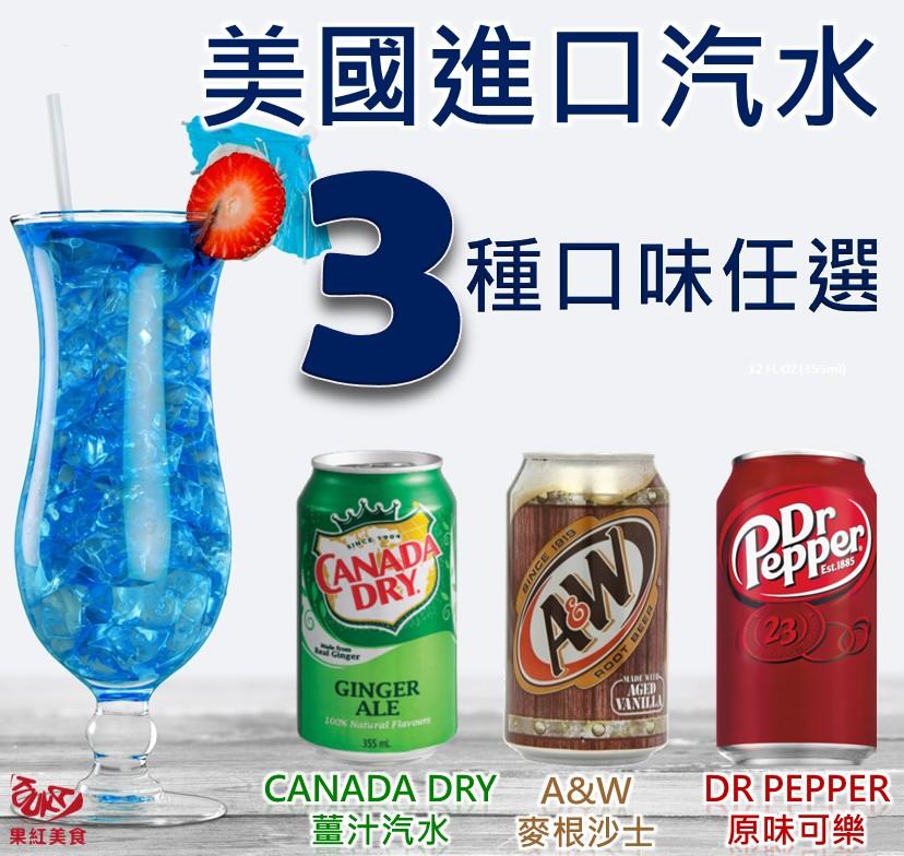 [現貨] 美國進口CANADA DRY薑汁汽水.Dr Pepper原味可樂.A&W麥根沙士 355ml
