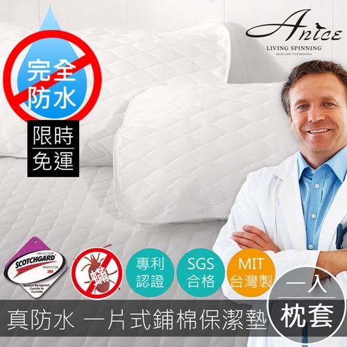 3M防水一片式鋪棉保潔墊 枕墊一入【專利認證.Dintex100%防水.專業防螨.透濕透氣】BO  A-nice