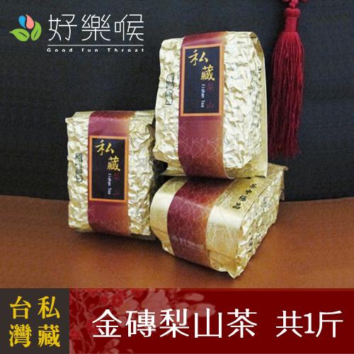 【好樂喉】台灣私藏-金磚梨山等級茶,共1斤,共4包,樂天8折價