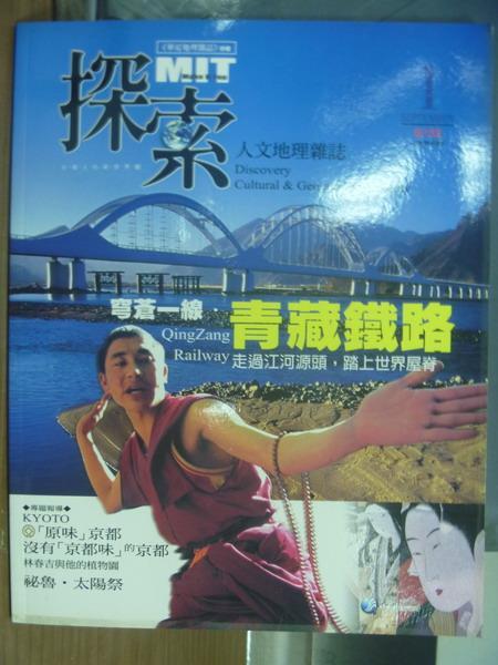 【書寶二手書T1/雜誌期刊_PDU】探索_1期_穹蒼一線青藏鐵路等