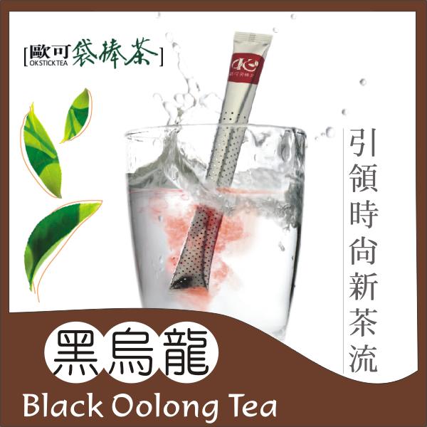 《歐可袋棒茶》黑烏龍(15支/盒)。富含黑烏龍多酚;日本人最愛的油切茶飲!