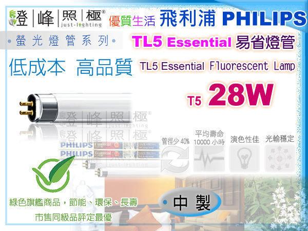 【PHILIPS飛利浦】燈管 T5.28W TL5高效率三波長省電燈管 亞洲製【燈峰照極my買燈】