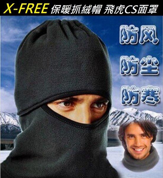 【意生】X-FREE 飛虎帽CS面罩 保暖抓絨帽 單車自行車防寒防風防塵保暖手套口罩圍脖 魔術頭巾毛帽騎士保暖帽子
