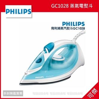 可傑  Philips 飛利浦 GC1028 蒸氣電熨斗 公司貨
