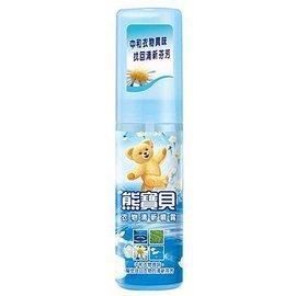 熊寶貝衣物清新噴霧-森林瀑布-1瓶(100ml/瓶)【合迷雅好物商城】