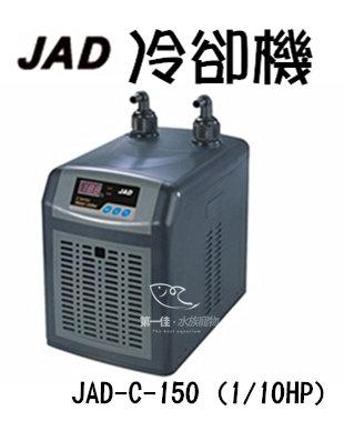 [第一佳水族寵物]JAD [JAD-C-150 (1/10HP)] 冷卻機 冷水機 免運現貨供應.電洽優惠特賣