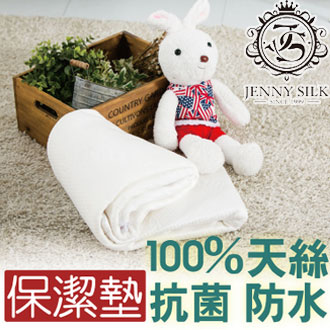 【名流寢飾家居館】Jenny Silk.100%天絲緹花.防水保潔墊.全程臺灣製造