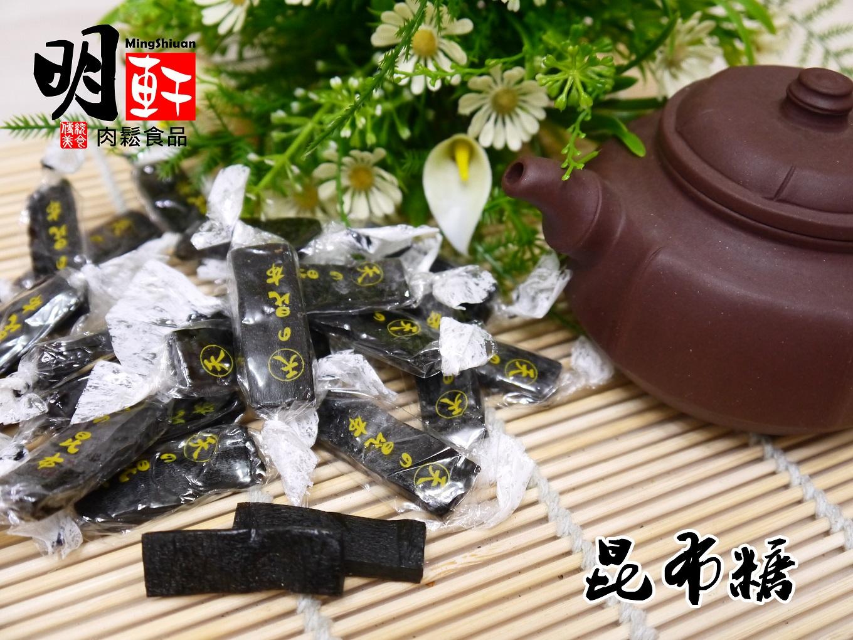【明軒肉鬆食品】昆布糖~輕巧包(135g)