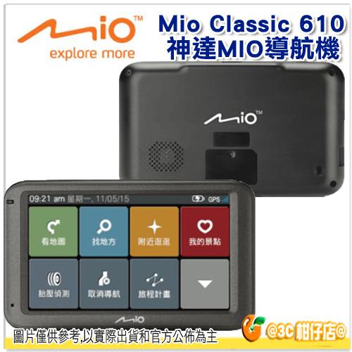 送保護貼 MIO Classic 610 導航機 5吋 GPS 固定測速照相提示 國道里程收費計算 支援胎壓偵測 多點旅程計畫 智慧型開關機