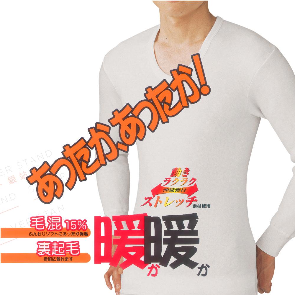【銀站】日本GUNZE KOKAN柔溫暖羊毛、柔軟U領熱感衣