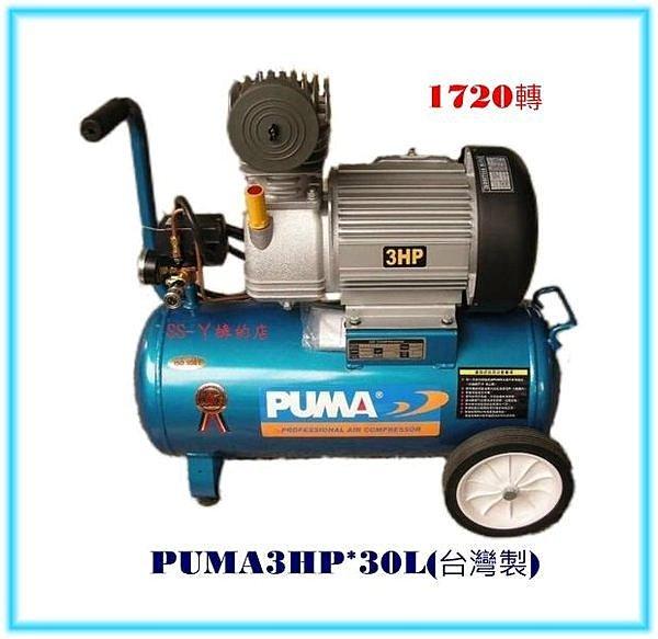 巨霸PUMA 3HP*30L直接式空壓機-ISO9001-台灣製造(含稅價)
