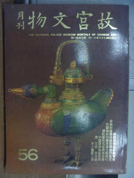 【書寶二手書T1/雜誌期刊_PPJ】故宮文物月刊_56期_商周青銅器紋飾專輯
