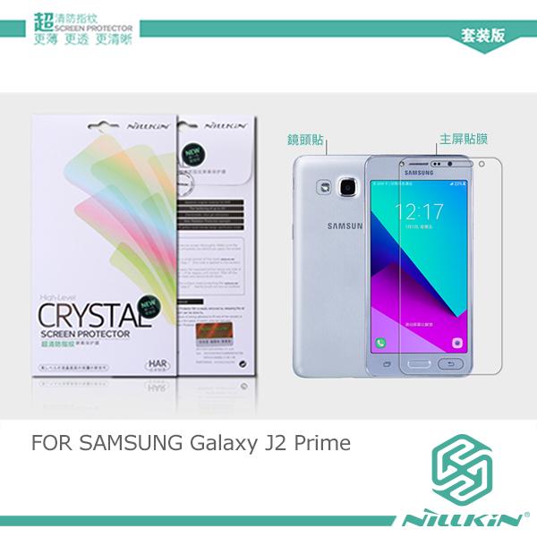 【愛瘋潮】NILLKIN Samsung Galaxy J2 Prime 超清防指紋保護貼 含鏡頭貼