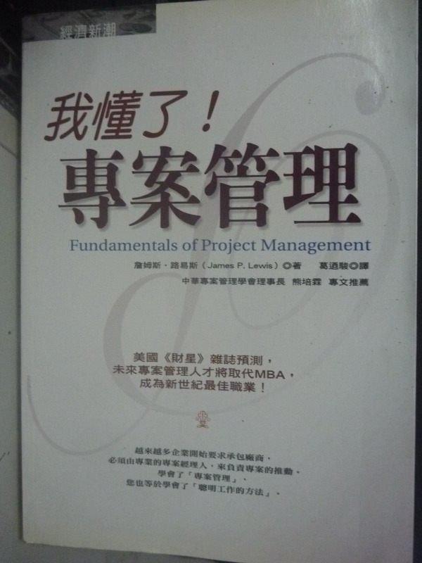 【書寶二手書T2/財經企管_HRN】我懂了專案管理_詹姆斯‧路易