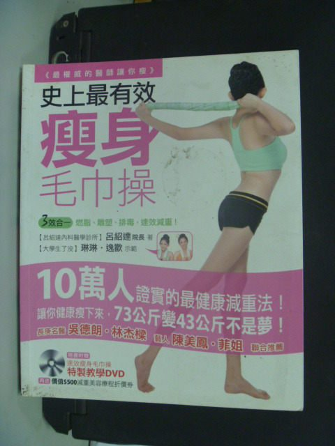 【書寶二手書T6/美容_OHH】史上最有效瘦身毛巾操_呂紹達