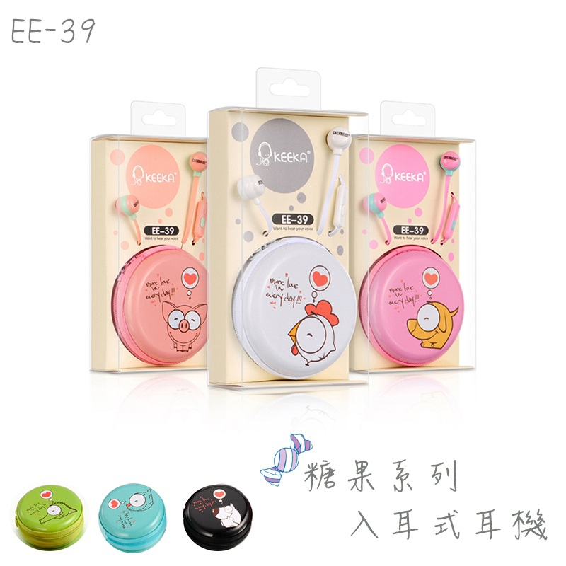 糖果系列 EE-39 入耳式耳機麥克風/附圓形收納鐵盒/HTC Desire 728/820s/816/826/820/626/One M8/M9/E9/M9+/E9+/Butterfly 2/3/ASUS ZenFone Selfie ZD551KL/ZenFone 2 ZE551ML/Laser ZE500KL/ZE550KL/Apple iPhone 6/6S/6 Plus/6S Plus/5/5S/BenQ B50/F5/T3/OPPO R7/Plus/Mirror 5s/N3/F1