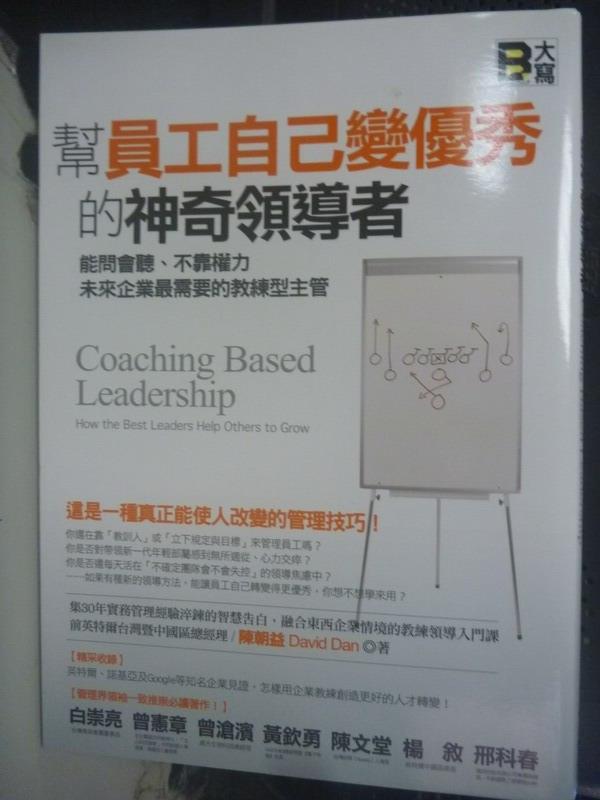 【書寶二手書T1/財經企管_LJW】幫員工自己變優秀的神奇領導者_陳朝益