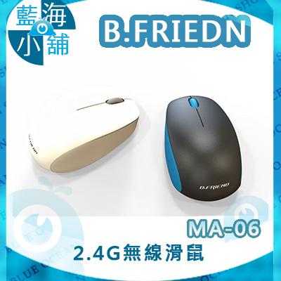 B-FRIEND 茂林 MA06 2.4G無線滑鼠 白黑任選★2.4GHz無線設計,自動對頻技術,最遠範圍可達10M