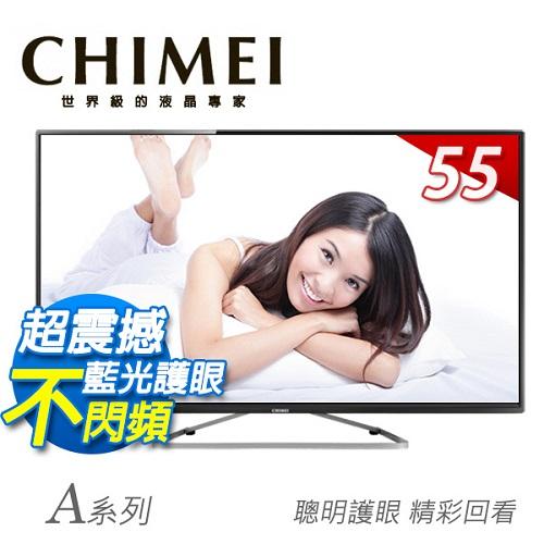 CHIMEI 奇美 55吋 LED液晶顯示器 TL-55A100 ★獨家護眼模式、無段式藍光調節