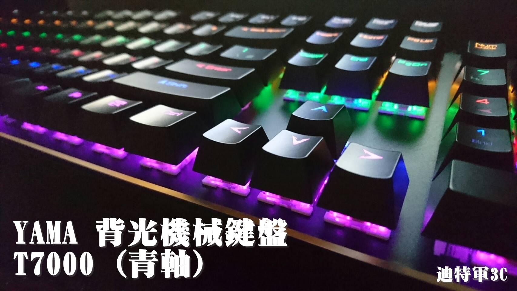 【迪特軍3C】YAMA T7000 機械式鍵盤 (青軸) 知名大廠軸承 六種背光效果自由切換 贈G3耳機或滑鼠+鼠墊
