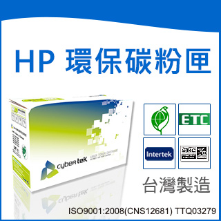 榮科   Cybertek  HP  CE285A   環保黑色碳粉匣 ( 適用HP LJ P1102/P1102w/M1132/M1212)HP-85A / 個