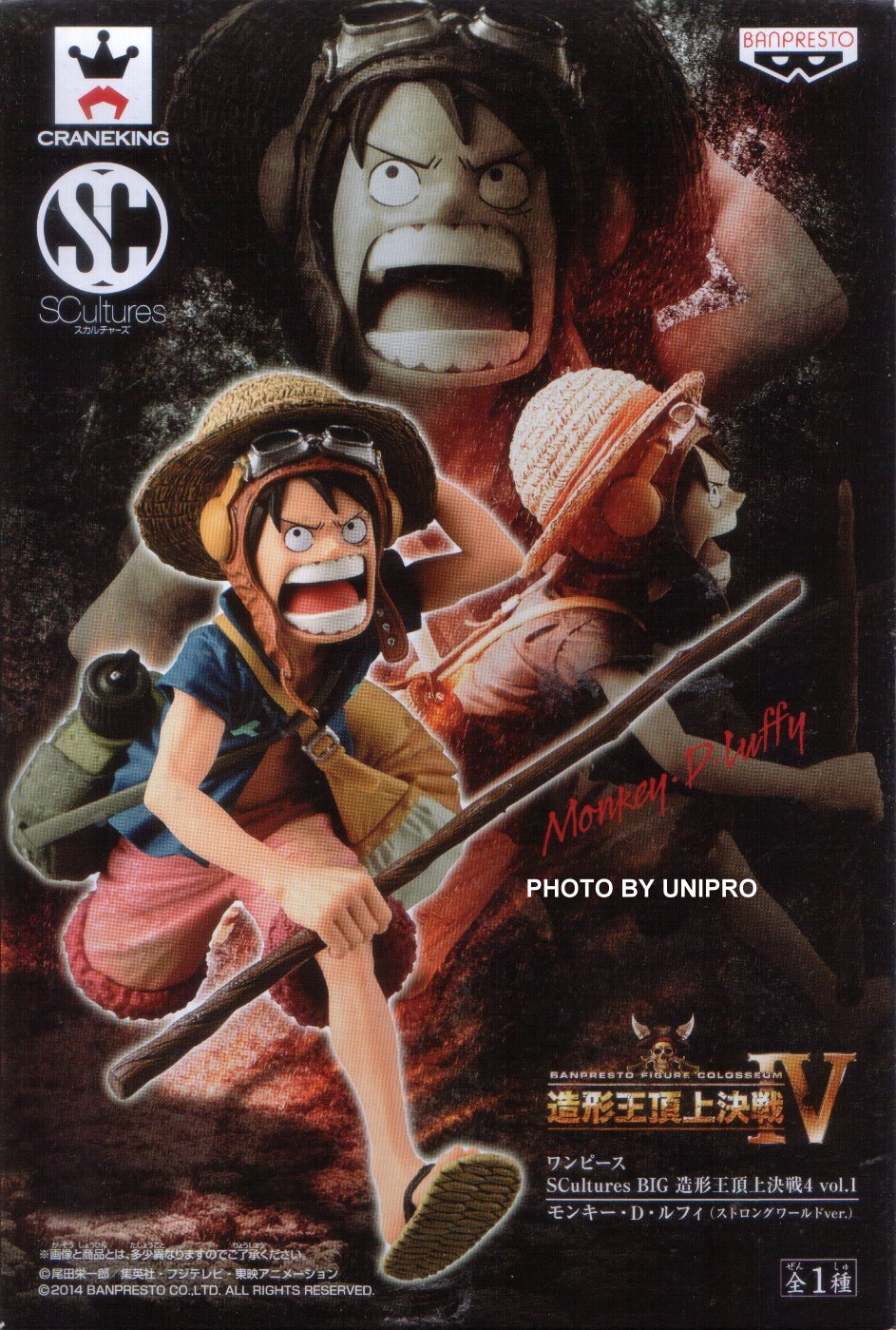台灣代理版 頂上決戰4 魯夫 草帽 背包 強者天下 海賊王 航海王 公仔 One Piece