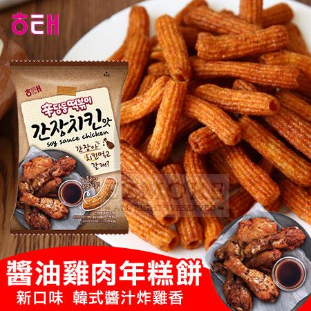 韓國 HAITAI 海太 辣炒年糕餅 (醬油雞肉風味) 110g 年糕餅 醬油雞肉年糕餅【N101632】