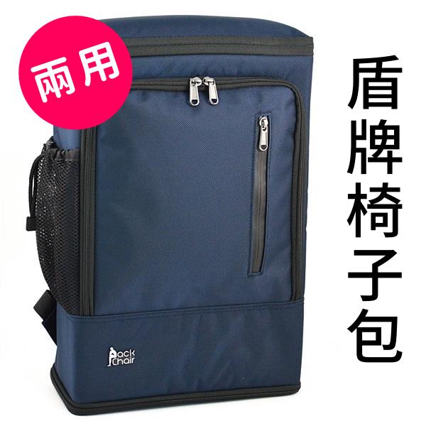 PackChair椅子包 盾牌包 防身包 電腦包 後背包 自助旅行包 藍色無胸扣版