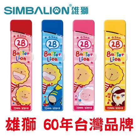 雄獅 PL012 奶油獅自動鉛筆筆芯 / 管 ( 顏色隨機出貨 )