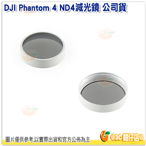 DJI Phantom 4 ND4減光鏡 濾鏡 公司貨 P4 專用 減光鏡