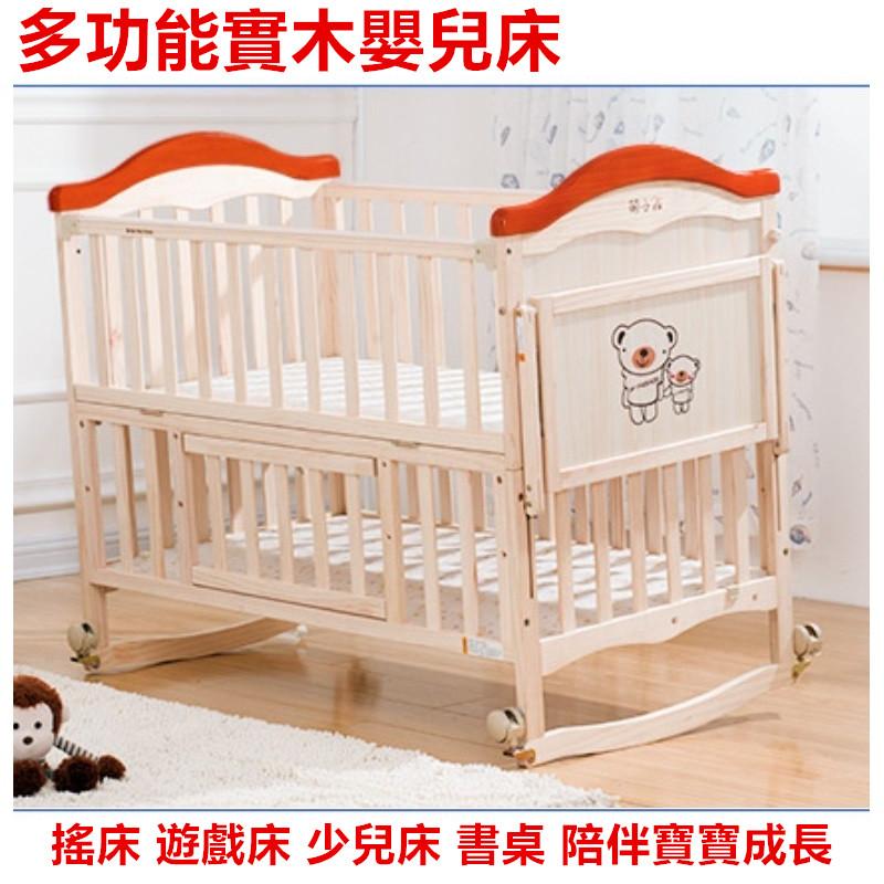 嬰兒床 實木嬰兒床 小床 加大嬰兒床 床圍 床護欄 遊戲床 置物架 可變搖床 書桌  附 蚊帳