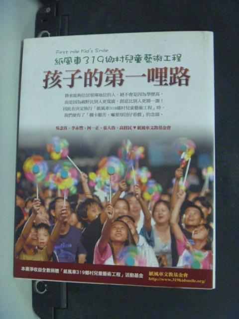 【書寶二手書T2/文學_ISO】孩子的第一哩路_紙風車文教基金會