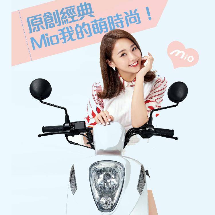 SYM三陽機車 Mio 115 搖頭鼓煞 2016全新車【鬼鬼吳映潔代言】