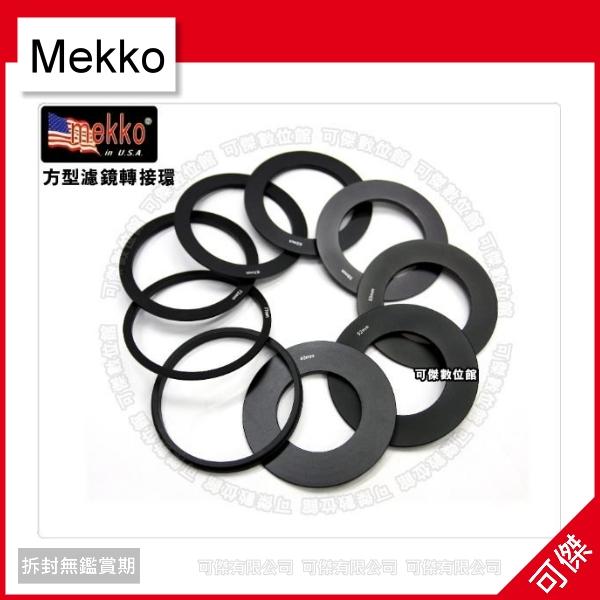 可傑  全新 MEKKO 方型濾鏡專用 轉接環  B+W KENKO HOYA MARUMI