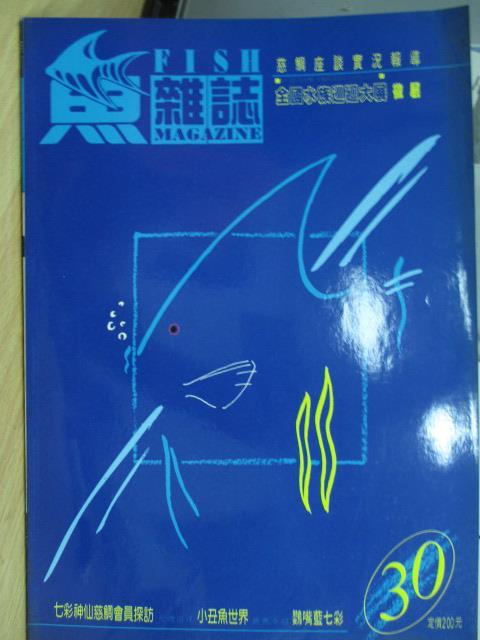 【書寶二手書T1/雜誌期刊_YKK】魚雜誌_30期_鸚嘴藍七彩等