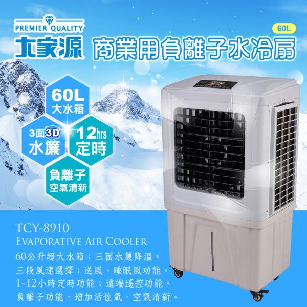 【大家源】商業用60公升負離子水冷扇 TCY-8910三面水簾降溫/加濕 《刷卡分期+免運》